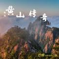 黄山传奇 (舒楠监制 官方正式版)