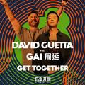 Get Together (feat. GAI周延 ) [乐堡开躁 Mix]