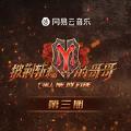 3189-陳小春;谢天华;林晓峰;张智霖;梁汉文
