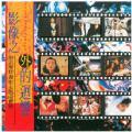 当爱已成往事-李宗盛;林忆莲-专辑《影像之外的回响 滚石历年电影主题曲宝典》