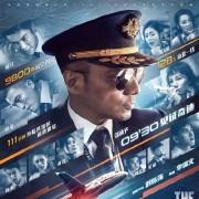 中国机长(2019)