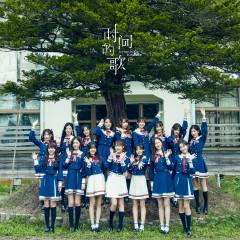 时间的歌-SNH48