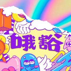 哦豁-S唐老师;猫妖Soulcat;梦徐MX