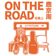 On the road-鹿京周