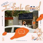 I Feel Good (feat. 路嘉欣)