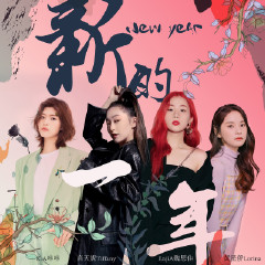 新的一年-高天妮;黄星侨;K.A咔咔;EnjiA魏恩佳